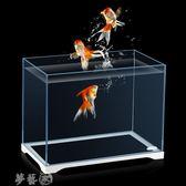 魚缸 森森小金魚缸小型水族箱超白玻璃客廳生態水草缸辦公桌烏龜缸造景 夢藝家