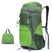 可折疊皮膚包女大容量輕雙肩背包男便攜防水徒步旅行戶外登山包