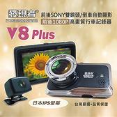 【發現者】V8plus 前後1080P雙SONY鏡頭+倒車顯影*贈送32G卡 限時特惠~