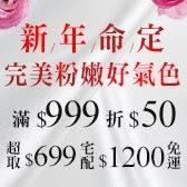 【新年命定完美粉嫩好氣色】滿999折$50