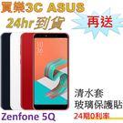 現貨 ASUS ZenFone 5Q 手機 64G,送 清水套+玻璃保護貼,聯強代理 ZC600KL
