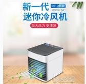 現貨USB小型冷氣機桌面可移動空調家用製冷器加濕靜音單冷電風扇注水迷你學生宿舍USB