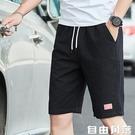 短褲男夏季休閒中褲子男士五分褲男裝七分褲寬鬆沙灘褲潮流大褲衩 自由角落