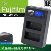 Kamera佳美能 液晶雙槽充電器for Fujifilm NP-W126(一次充兩顆電池) 行動電源也能充