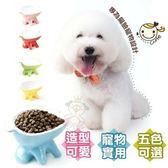 *WANG*【犬貓通用】寵喵樂《可愛小呆斜面陶瓷碗-狗耳造型》(多色可選) 15度斜面健康進食
