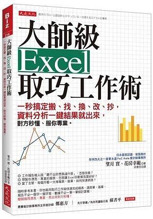 大師級Excel取巧工作術:一秒搞定搬、找、換、改、抄,資料分析一鍵結果就出來,