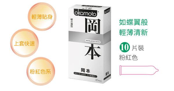 【愛愛雲端】岡本 okamoto Skinless Skin系列 超薄 衛生套 蝶之薄型 保險套 10片