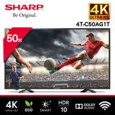 【SHARP 夏普】50型 4K智慧連網液晶顯示器 4T-C50AG1T