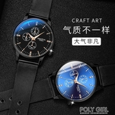 手錶 男士手錶防水時尚2018新款韓版簡約休閒大氣夜光學生非機械表女表 polygirl