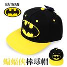 刺繡棒球帽 蝙蝠俠標誌款 唐企