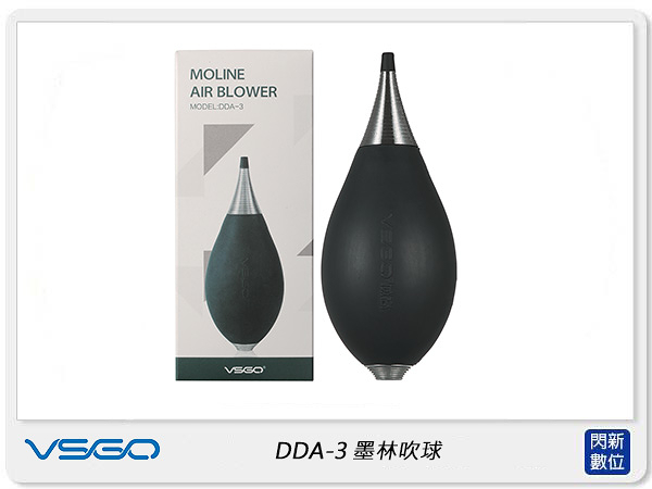 VSGO DDA-3 墨林吹球 Moline Air Blower (DDA3,公司貨)