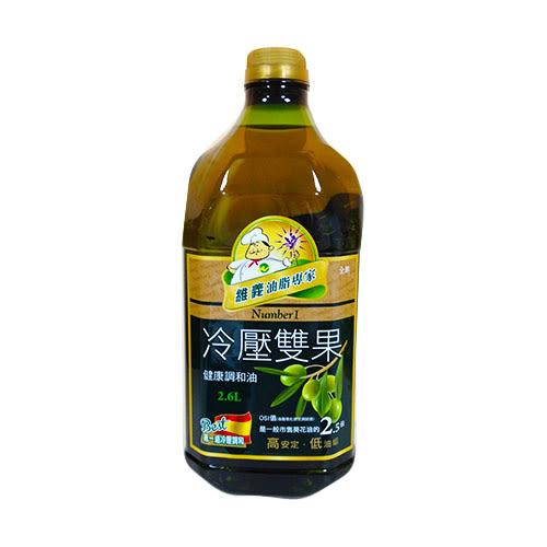 維義冷壓雙果健康調和油2.6L【愛買】