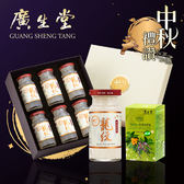 【廣生堂】中秋禮讚-龍紋燕盞冰糖燕窩140MLx6瓶裝