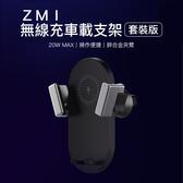 小米有品 ZMI無線充電車用支架套裝版|20W 無線充電 附車充 手機支架 導航車架 單手操作