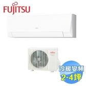 富士通 Fujitsu 優級L系列 冷暖變頻一對一分離式冷氣 ASCG-022LLTB / AOCG-022LLTB