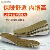 增高鞋墊羊羔絨加厚男女隱形舒適內增高雪地靴保暖鞋墊1.5/2.5/3.5cm 果果輕時尚