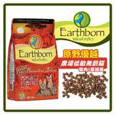【力奇】原野優越 農場低敏無穀貓(雞肉+蔓越莓) 6kg (A182B02-13)