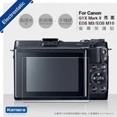 【EC  】Kamera 螢幕保護貼Canon M3 M10 G1XII  高透光靜電式防刮相機保護貼