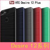 【萌萌噠】HTC Desire 12 / Desire12+ Plus 類金屬碳纖維拉絲紋保護殼 軟硬組合款 全包矽膠軟殼 手機殼