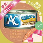 *KING WANG*【24罐組】沛特-AC健寶1-7歲鮪魚小白魚活力餐