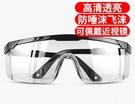 防疫護目鏡 防疫情護目鏡防飛濺防風沙可配防藍光鏡防病毒眼罩眼鏡防飛沫 快速出貨