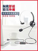 耳麥 杭普V201T-USB 電話客服耳機話務耳麥 單耳坐席話務員專用耳機 電銷外呼臺式電腦手機 薇薇