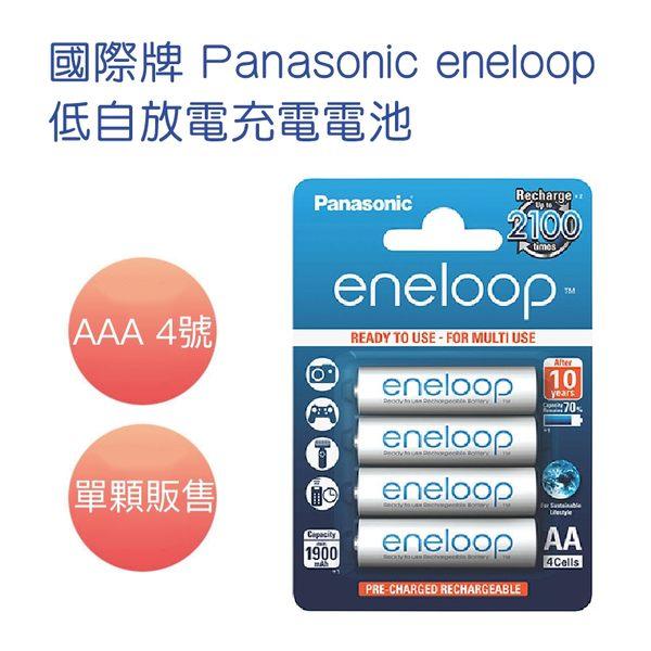 好舖・好物➸國際牌 Panasonic eneloop 充電電池 4號 3號 單入 2000mAh 800mAh 低自放 鎳氫 日本製造