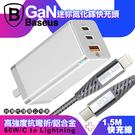 送PD線+Baseus GaN迷你氮化鎵65W快充 2C1A筆電 平板手機共用快充(台灣版)-黑色/白色