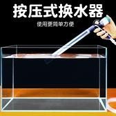 魚缸換水器 魚缸換水器虹吸管換水管抽水洗砂吸便器手動清理清潔工具非抽水泵  美物 99免運