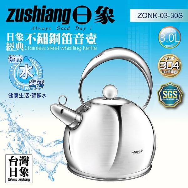 日象 經典不鏽鋼鳴笛壺3.0L ZONK-03-30S