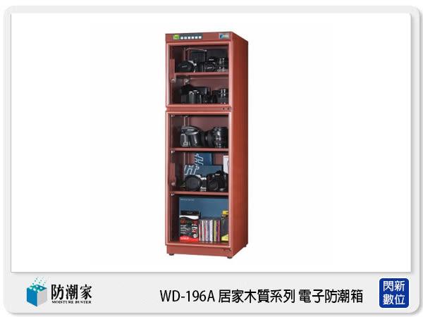 【分期零利率,免運費】防潮家 WD-196A 居家木質系列 電子防潮箱 215L (WD196A,台灣製,五年保)