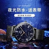 手錶男初中學生潮流電子全自動機械錶石英男士霸氣黑科技星空男錶 「雙11狂歡購」
