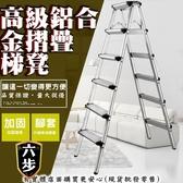 柚柚的店【8038 118 六步鋁合金折疊梯凳】關節梯人字梯雙側梯子折疊扶梯步梯