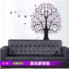LISAN大尺寸壁貼 / 牆貼 B-102花草系列-紫色夢想樹  自黏壁貼 無痕 -賣點購物