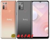 =南屯手機王=HTC Desire 20+ 4G+4G雙卡雙待 6GB/128GB 宅配免運費