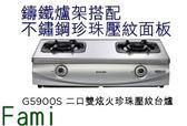 櫻花牌 G5900S二口雙炫火珍珠壓紋台爐