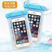 手機防水袋 華為三星小米蘋果防水套