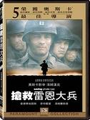 【停看聽音響唱片】【DVD】搶救雷恩大兵