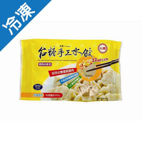 台糖高麗菜豬肉手工水餃45粒【愛買冷凍】