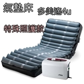 減壓氣墊床/特殊照護氣墊床 雅博-多美適4u