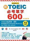 新TOEIC必考單字600中文修訂版 (BARRON'S 第五版)
