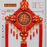 中國結中緣結 中國結桃木掛件客廳大號福字掛飾新居玄關裝飾喬遷壁掛wywy