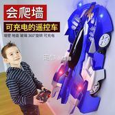 遙控汽車遙控汽車玩具男孩10歲爬墻車電動6充電8賽車12吸墻兒童玩具車車3 獨家流行館