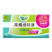 蕾妮亞零觸感特薄量多日用衛生棉22.5cmX20片X2【愛買】