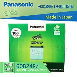 【Panasonic 藍電池】60B24L R 保固12個月 好禮四選一 46B24L altis VIOS SURF