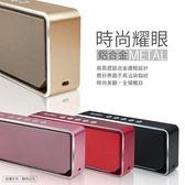 aibo BT-L04 輕便型多功能 鋁合金藍牙喇叭 藍芽喇叭 隨身插卡喇叭 (支援記憶卡/FM/AUX)