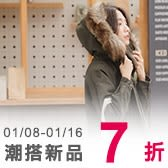 ▼1/8 HELLO 2019時尚潮搭推薦.新品7折
