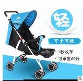 新生嬰兒手推車超輕便攜式可摺疊四輪幼兒童寶寶可坐可躺小孩童車 igo