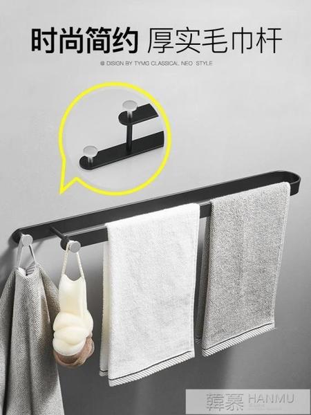 美式黑色毛巾架單桿衛浴室掛件毛巾桿免打孔掛架浴巾架置物架壁掛  4.4超級品牌日 YTL