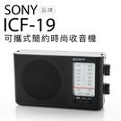 【連假下殺再送品牌電池】SONY ICF-19 收音機 高音質 大喇叭 附背帶 可伸縮天線 【保固一年】